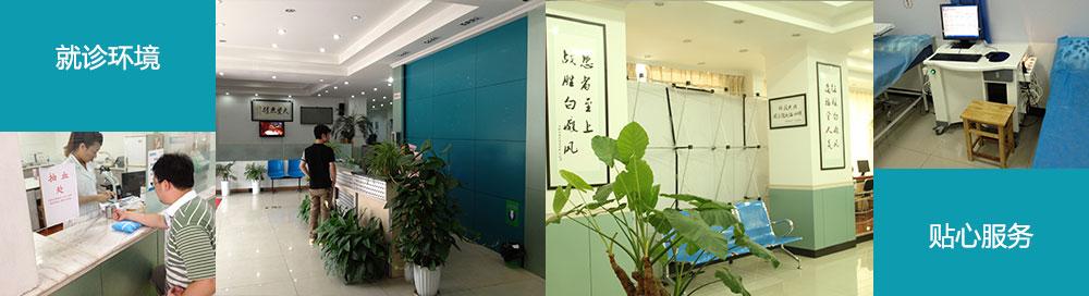 南京华厦白癜风研究所环境