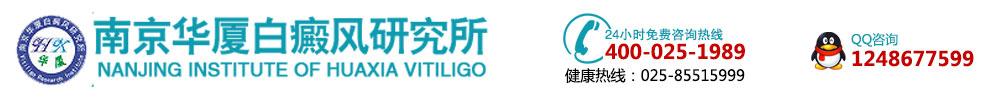 南京华厦白癜风研究所-白癜风重点专科医院